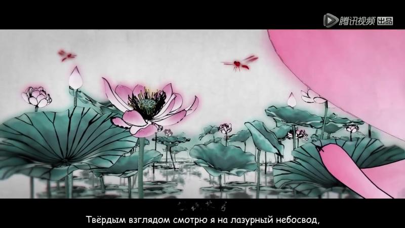 Магистр Дьявольского культа / Mo Dao Zu Shi — опенинг (русские субтитры)
