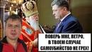 Дед Миша из Дoнб acca объяснил, почему Порошенко и Филарет такие упыри