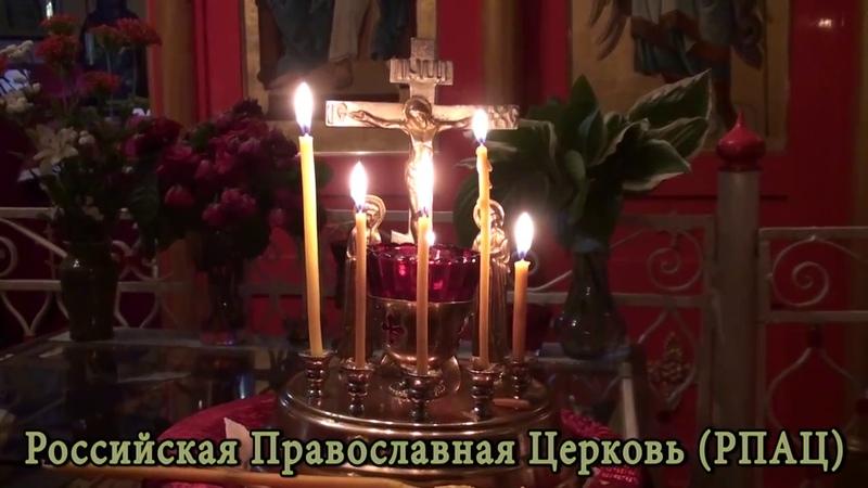 РПАЦ. Пение Петру и Февронии.