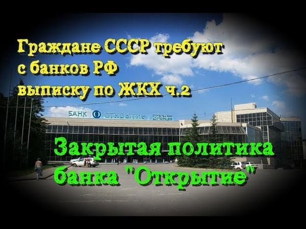 Граждане СССР требуют выписки из банков РФ ч.2 или Закрытое Открытие г. Новосибирск