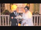 Венчание_Зорик и Жанна