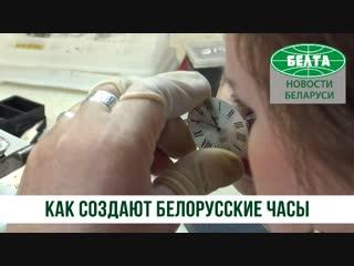 Современные технологии на Минском часовом заводе