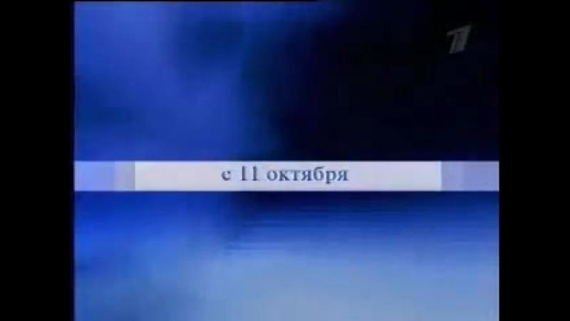 Фрагмент эфира (ПК 06.10.2003)