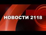 Hack News - Новости 2118