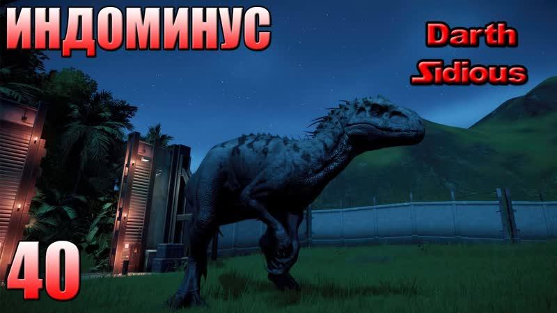 Jurassic World Evolution||Full_Russian||40 - Индоминус
