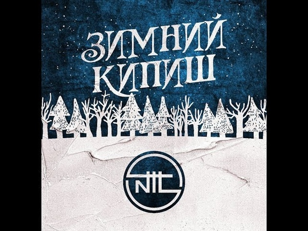 NTL Зимний кипиш