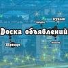 Троицк, Объявления