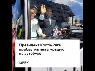 Президент Коста-Рики прибыл на инаугурацию на автобусе