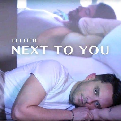 Eli Lieb альбом Next to You
