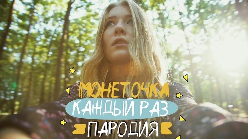МОНЕТОЧКА - КАЖДЫЙ РАЗ (ПАРОДИЯ) | при уч. ND Production