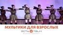ТГУ NEWS АЭРОБИК-ШОУ 2018