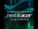 Прямая трансляция #NextAtAcer из Нью Йорка