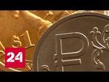 Евро - 78, доллар - 68 рубль падает вслед с турецкой лирой - Россия 24
