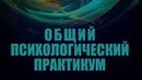 Общий психологический практикум. Лекция 4. Изучение особенностей памяти человека