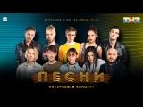 ПЕСНИ. АКУСТИКА. LIVE: интервью и концерт