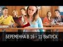 Беременна в 16 Вагітна у 16 Сезон 1, Выпуск 11