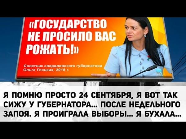 Ольга глацких рассказала как её устроили на работу в министерство молодёжи