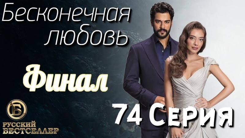 Бесконечная Любовь (Kara Sevda) 74 Серия ФИНАЛ Дубляж HD1080