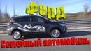 Обзор и тест Форд Куга 2018 / Ford Kuga 2018
