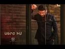 Nshan Hayrapetyan - Sere Im Official Music Video 2019 4K