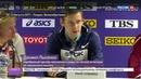 Новости на Россия 24 Усэйну Болту подарили кусок дорожки в честь окончания карьеры