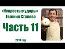 Смотрите 11 часть непростых ударов Евгения Сталева