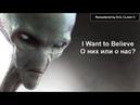 Интервью с пришельцем агентом ЦРУ и Бойд Бушман Remastered