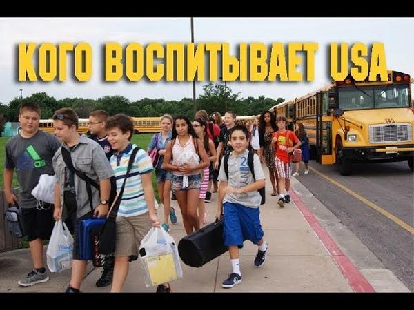 Кого воспитывают школы Америки УЖАСНЫЕ ДЕТИ АМЕРИКИ Кого растит США и Канада Минусы жизни в США