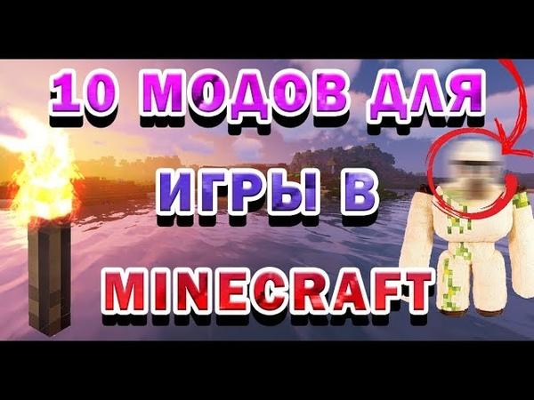 10 МОДОВ ДЛЯ КОМФОРТНОЙ ИГРЫ В MINECRAFT (МАЙНКРАФТ)