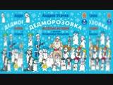Олимпийская деревня Дедморозовка - Андрей Усачев слушать аудиосказку