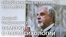 Заметки о парапсихологии Андрей Гендинович Ли Необъяснимая встреча 9