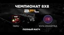 • Чемпионат BFL 8х8 • 116RU - Юла Юнайтед • Полный матч