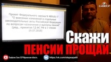 Пенсионная реформа или скажи пенсии прощай   Профсоюз Союз ССР   сентябрь 2018