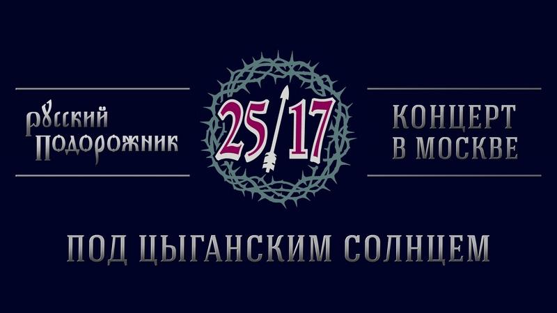 25/17 • 25/17 Русский подорожник. Концерт в Москве 13. Под цыганским солнцем