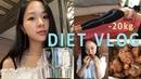 다이어트 Vlog 🌞🌈 20kg감량 다이어트브이로그 홈트레이닝 여자 홈트 루틴 패 46356