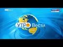 «Вести Алтай», утренний выпуск за 5 апреля 2019 года