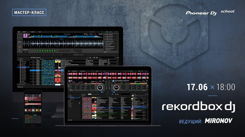 MIRONOV - Rekordbox DJ [ DJ Master Class ]
