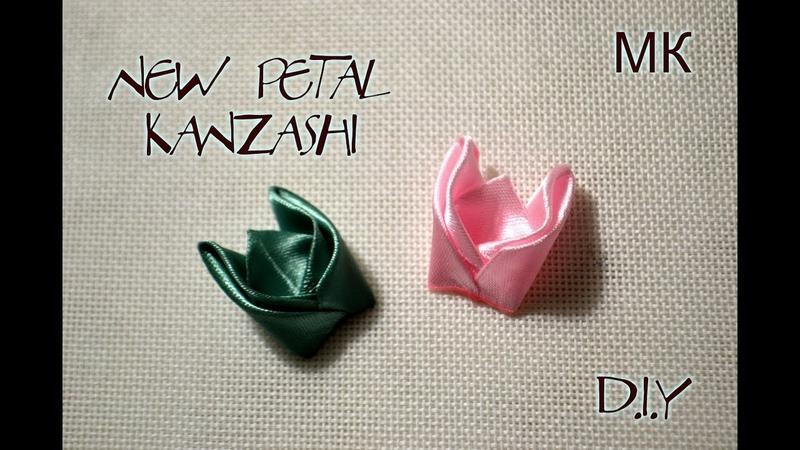 Новый лепесток Рожки из ленты 2.5 см/Tutorial/New Petal Kanzashi
