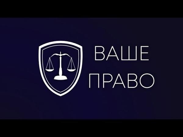 Ваше право 12 02 10 18 Запрещенные сайты об экстримизме