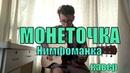 Монеточка - Нимфоманка cover by Костя Одуванчик