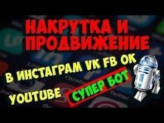 Как раскрутить группу в ВКонтакте - бесплатная накрутка ВК 2019