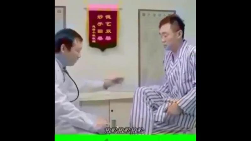 Кытай врачы 😄.mp4