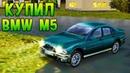 Дальнобойщики 2 Купил BMW M5