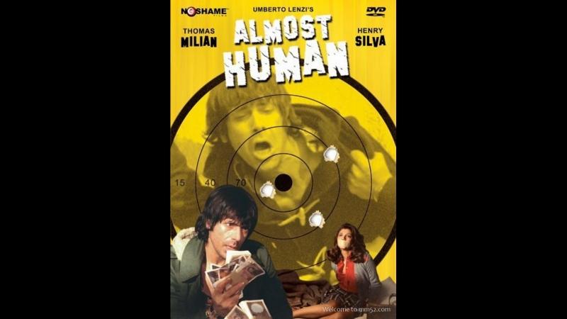 Почти человек (1974)