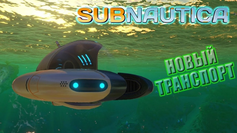 Subnautica 3 ВСЮДУ ОПАСНОСТИ