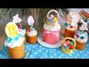 Моя ЛУЧШАЯ глазурь на пасхальные куличи Рецепт Украшение на Пасху 2018 ♥ Easter Decoration Idea