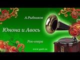 Юнона и Авось - рок-опера А. Рыбникова (Слушать онлайн)