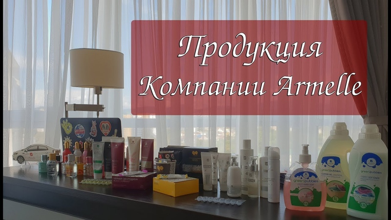 Продукция - Каталог Armelle/Армель/Армэль .