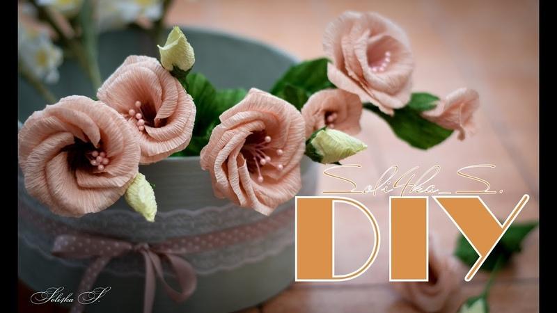 DIY soli4ka_s Квіти з гофрованого паперу / еустома з паперу/ эустома с гофрированной бумаги