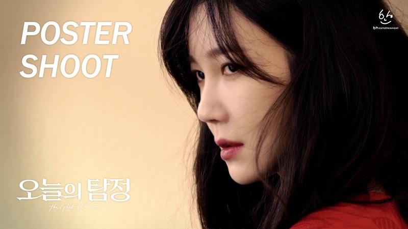 E Ji Ah 이지아 오늘의 탐정 종방 정주행 시작 다시 보는 포스터 촬영 현장 비하